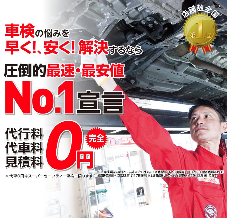 熊本市東区内で圧倒的実績! 累計30万台突破!車検の悩みを早く!、安く! 解決するなら圧倒的最速・最安値No.1宣言 代行料・代車料・見積料0円 他社よりも最安値でご案内最低価格保証システム