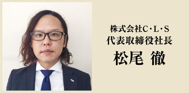 株式会社C・L・S 代表取締役社長 松尾 徹